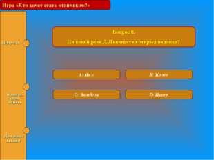 Игра «Кто хочет стать отличником?» Вопрос 8. На какой реке Д.Ливингстон откры