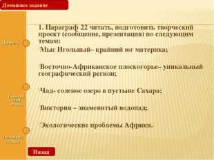 1. Параграф 22 читать, подготовить творческий проект (сообщение, презентация)
