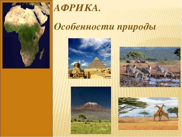 АФРИКА. Особенности природы