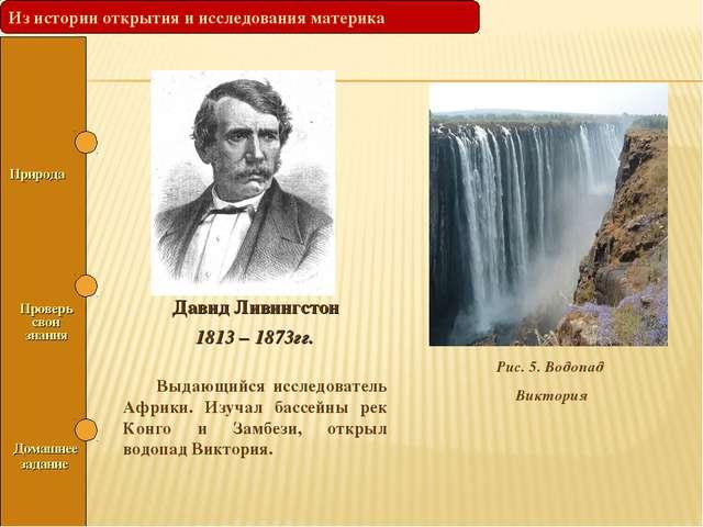 Давид Ливингстон 1813 – 1873гг. Выдающийся исследователь Африки. Изучал басс...