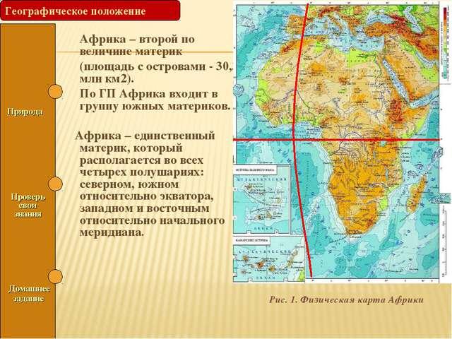Африка – второй по величине материк (площадь с островами - 30,3 млн км2)....