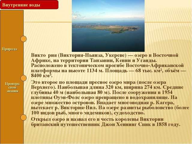Природа Проверь свои знания Викто́рия (Виктория-Ньянза, Укереве) — озеро в...