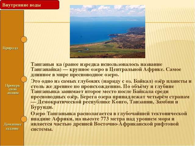 Природа Проверь свои знания Танганьи́ка (ранее изредка использовалось назва...