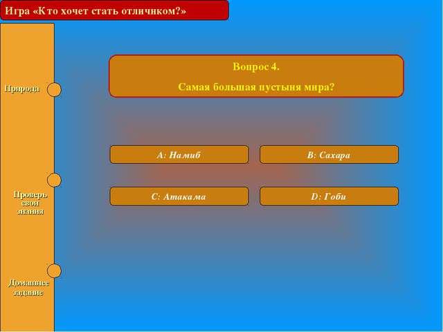 Вопрос 4. Самая большая пустыня мира? A: Намиб B: Сахара С: Атакама D: Гоби П...