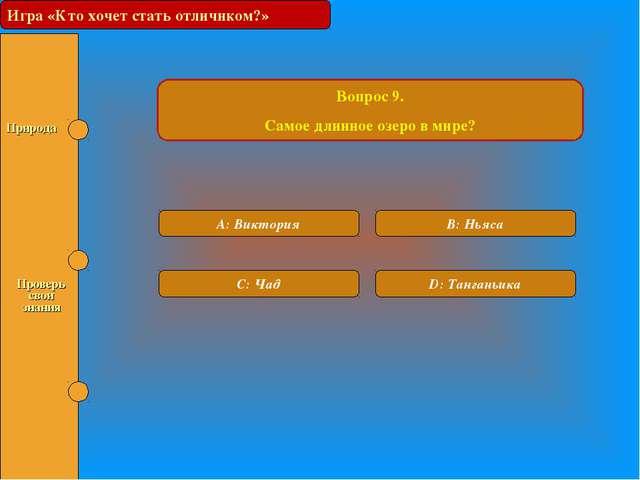 Игра «Кто хочет стать отличником?» Вопрос 9. Самое длинное озеро в мире? A: В...