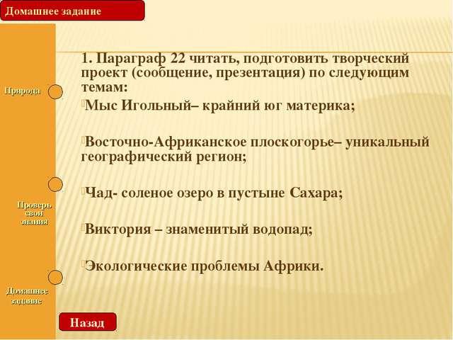 1. Параграф 22 читать, подготовить творческий проект (сообщение, презентация)...