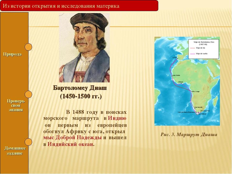 Бартоломеу Диаш (1450-1500 гг.) В 1488 году в поисках морского маршрута вИнд...
