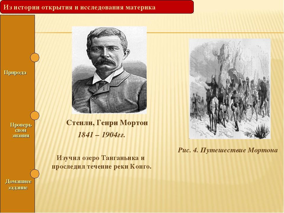 Стенли, Генри Мортон 1841 – 1904гг. Изучил озеро Танганьика и проследил тече...
