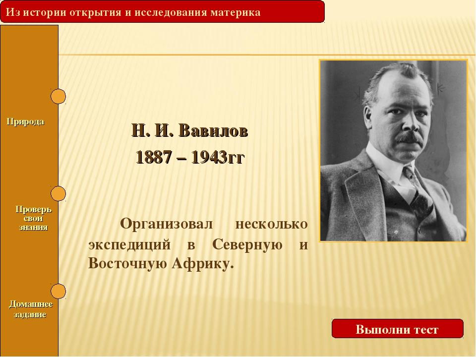Н. И. Вавилов 1887 – 1943гг  Организовал несколько экспедиций в Северную и В...