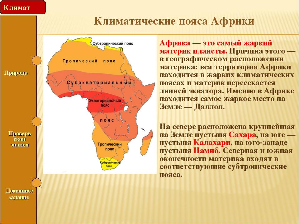 Климат Природа Проверь свои знания Климатические пояса Африки Африка — это с...