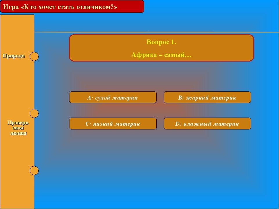 A: сухой материк B: жаркий материк С: низкий материк D: влажный материк Вопро...