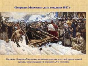 Картина «Боярыня Морозова» посвящена расколу в русской православной церкви, п