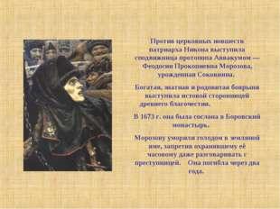 Против церковных новшеств патриарха Никона выступила сподвижница протопопа Ав