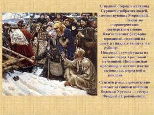 С правой стороны картины Суриков изобразил людей, сочувствующих Морозовой. Та