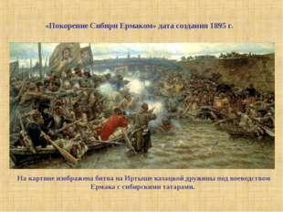 «Покорение Сибири Ермаком» дата создания 1895 г. На картине изображена битва