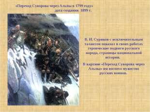 В. И. Суриков с исключительным талантом показал в своих работах героические п