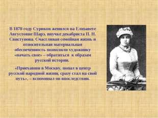 В 1878 году Суриков женился на Елизавете Августовне Шарэ, внучке декабриста П