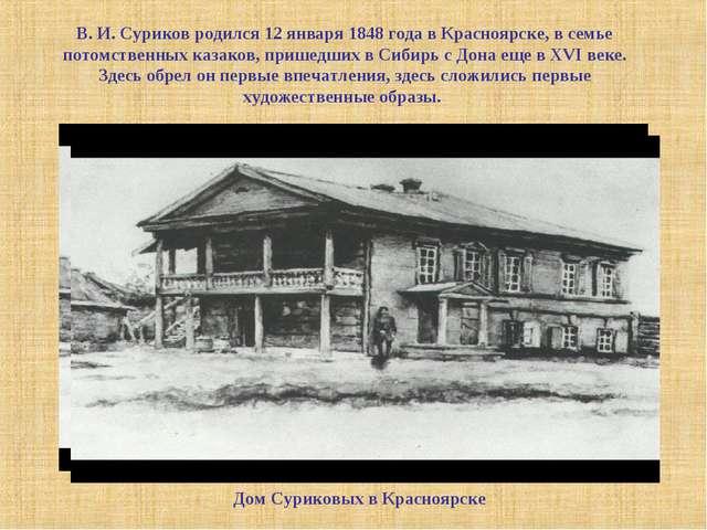 В. И. Суриков родился 12 января 1848 года в Красноярске, в семье потомственны...