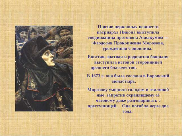Против церковных новшеств патриарха Никона выступила сподвижница протопопа Ав...