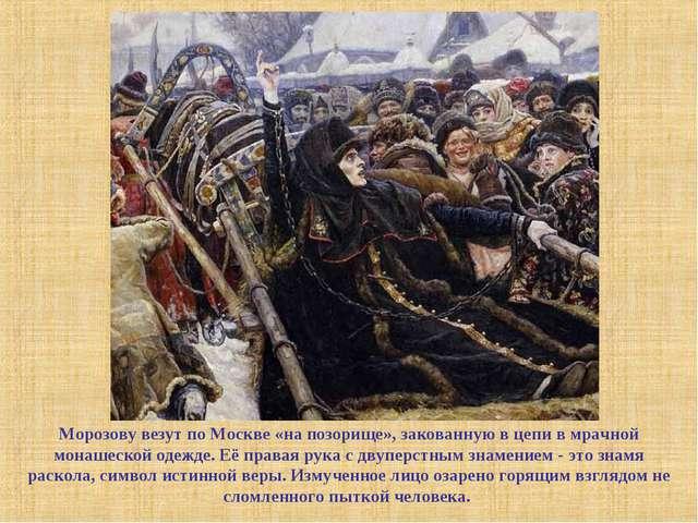 Морозову везут по Москве «на позорище», закованную в цепи в мрачной монашеско...