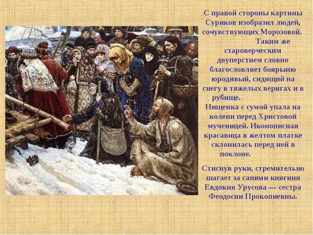 С правой стороны картины Суриков изобразил людей, сочувствующих Морозовой. Та...