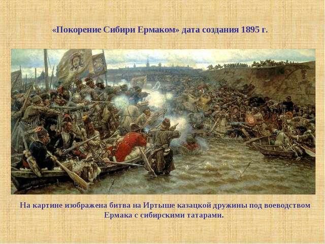 «Покорение Сибири Ермаком» дата создания 1895 г. На картине изображена битва...