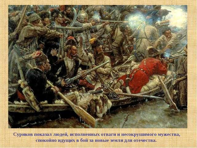 Суриков показал людей, исполненных отваги и несокрушимого мужества, спокойно...
