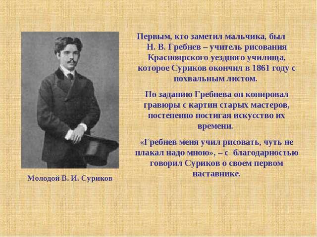 Первым, кто заметил мальчика, был Н. В. Гребнев – учитель рисования Красноярс...