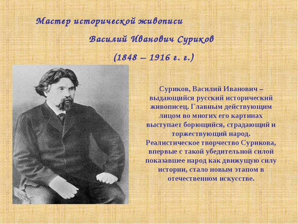 Мастер исторической живописи Василий Иванович Суриков (1848 – 1916 г. г.) Сур...