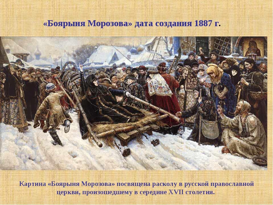 Картина «Боярыня Морозова» посвящена расколу в русской православной церкви, п...