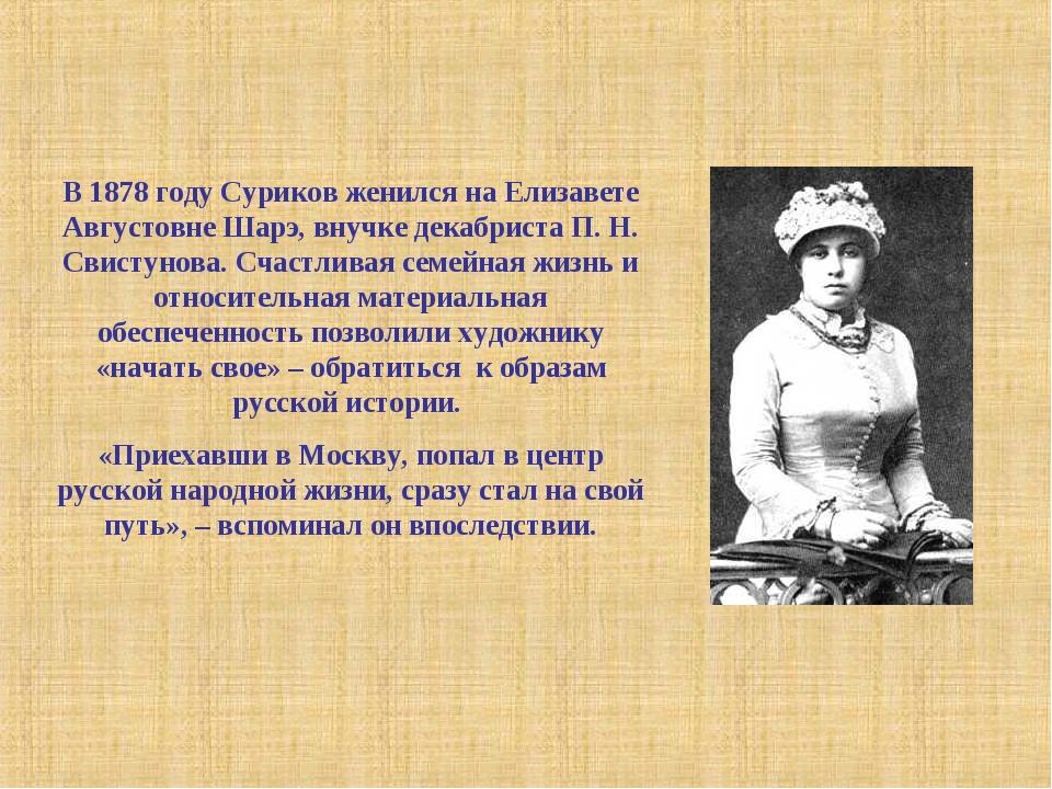 В 1878 году Суриков женился на Елизавете Августовне Шарэ, внучке декабриста П...