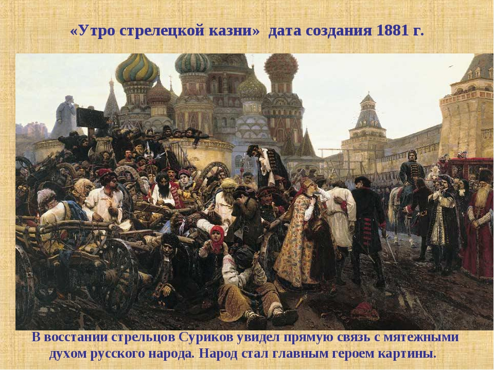 «Утро стрелецкой казни» дата создания 1881 г. В восстании стрельцов Суриков у...
