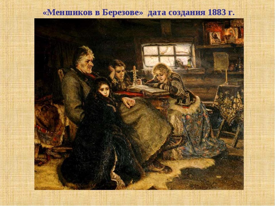 «Меншиков в Березове» дата создания 1883 г.