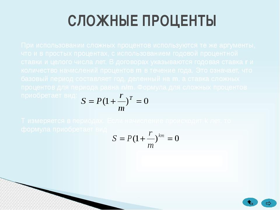 СЛОЖНЫЕ ПРОЦЕНТЫ ПРИМЕР 6 Ссуда в 20 000 долл. дана на полтора года под ставк...