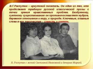В.Г.Распутин – иркутский писатель. Он один из тех, кто продолжает традиции р