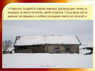 «Укрылся Андрей в старом зимовье, расшурудил печку и впервые за много волчьих
