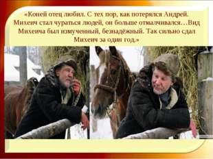«Коней отец любил. С тех пор, как потерялся Андрей. Михеич стал чураться люде