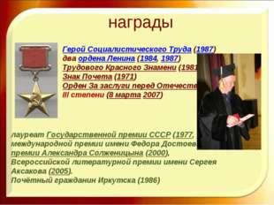 награды Герой Социалистического Труда (1987) два ордена Ленина (1984, 1987) Т