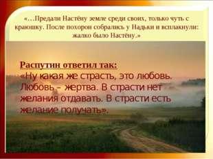 «…Предали Настёну земле среди своих, только чуть с краюшку. После похорон соб