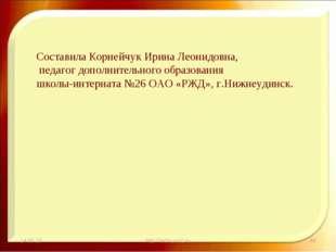* http://aida.ucoz.ru * Составила Корнейчук Ирина Леонидовна, педагог дополни