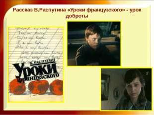 Рассказ В.Распутина «Уроки французского» - урок доброты http://aida.ucoz.ru