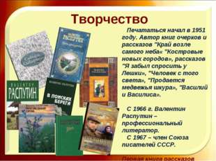 """Творчество Печататься начал в 1951 году. Автор книг очерков и рассказов """"Край"""