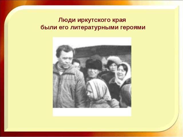 Люди иркутского края были его литературными героями