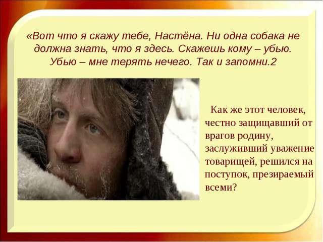 «Вот что я скажу тебе, Настёна. Ни одна собака не должна знать, что я здесь....
