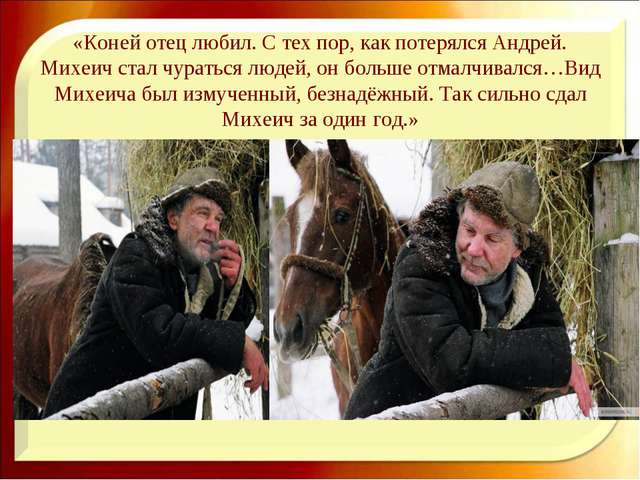 «Коней отец любил. С тех пор, как потерялся Андрей. Михеич стал чураться люде...