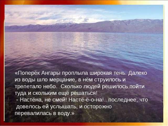 «Поперёк Ангары проплыла широкая тень. Далеко из воды шло мерцание, в нём стр...