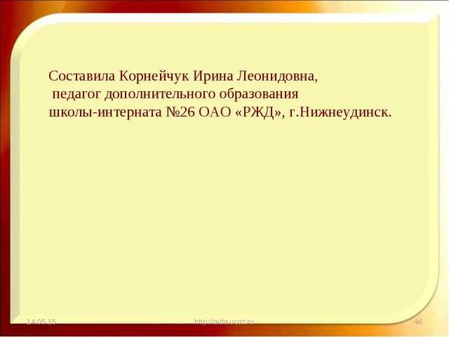 * http://aida.ucoz.ru * Составила Корнейчук Ирина Леонидовна, педагог дополни...