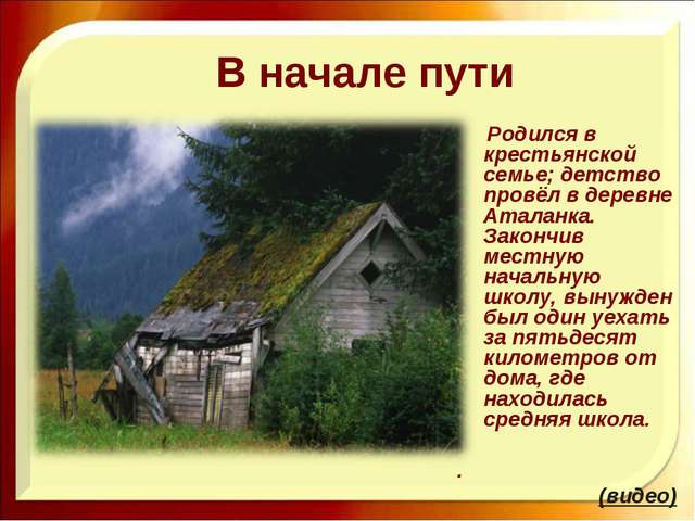 В начале пути Родился в крестьянской семье; детство провёл в деревне Аталанка...