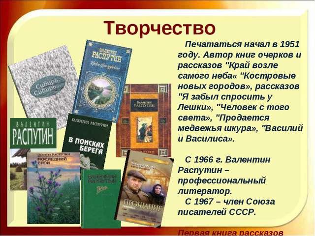 """Творчество Печататься начал в 1951 году. Автор книг очерков и рассказов """"Край..."""