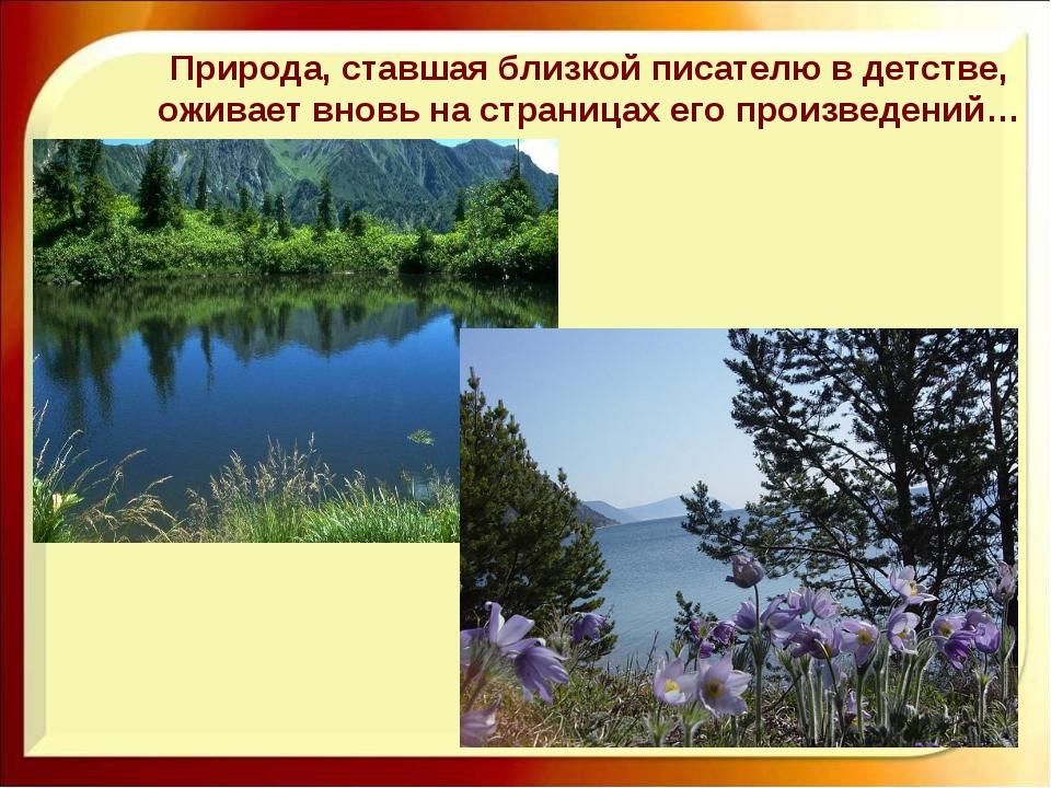 Природа, ставшая близкой писателю в детстве, оживает вновь на страницах его п...